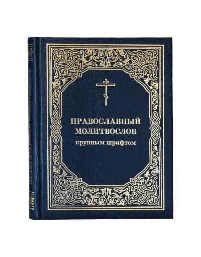 Молитвослов крупным шрифтом