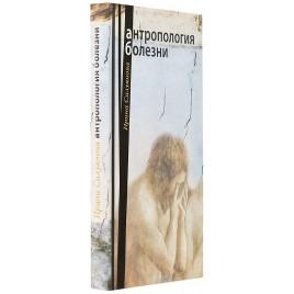 Антропология болезни