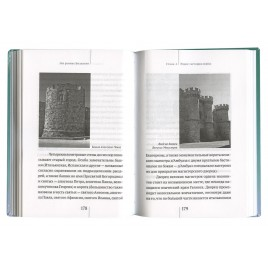 На руинах Византии (Срет
