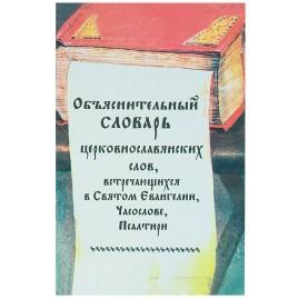 Объяснительный словарь церковнославянских слов, встреч
