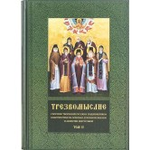 Трезвомыслие. 2 т.т. Сборник творения русских подвижников благочестия об оосновах духовной жизни.