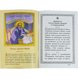 Акафист святителю Сербскому и всепрославленому Николаю, на ц