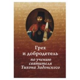 Грех и добродетель по учению святителя Тихона Задонского (ПП)