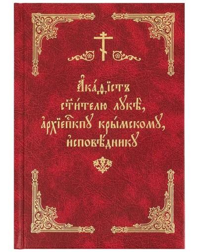 Акафист святителю Луке, архиепископу Крымскому, исповеднику