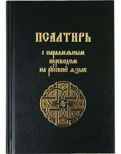 Пс (Лепта) с параллельным переводом на русский язык  (уценка)
