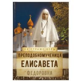 Преподобномученица Елисавета Федоровна