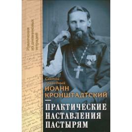 Практические наставления пастырям: Выдержки из дневниковых тетрадей за 1860-1865 гг