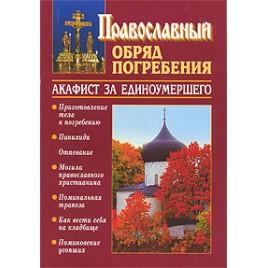 Православный обряд погребения