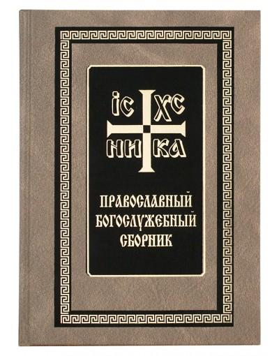 Православный богослужебный сборник (Скрижаль) (уценка)