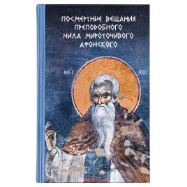 Посмертные вещания преподобного Нила Мироточивого Афонского (Апостол Веры) (уценка)