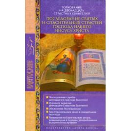 Последования святых и спасительных страстей Господа нашего Иисуса Христа (Лепта) (уценка)