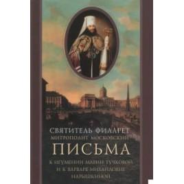 Письма к игумении Марии Тучковой и к Варваре Михайловне Нарышкиной (уценка)