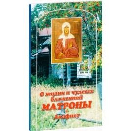 О жизни и чудесах блаженной Матроны