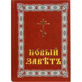 Новый Завет (уценка)