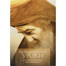 Назидательные уроки из жизни святых подвижников (уценка)