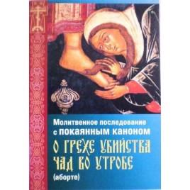 Молитвенное последование с покаянным каноном о грехе убийства чад во утробе (аборте) (Игн
