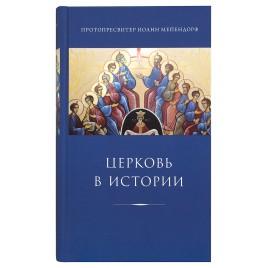 Церковь в истории
