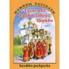 Таинства Православной Церкви