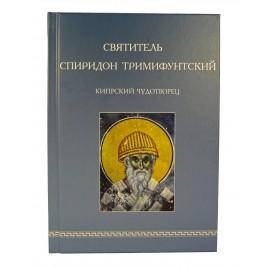 Святитель Спиридон Тримифунтский, кипрский чудотворец (Синт