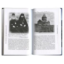 День священника и другие грузинские рассказы