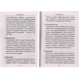 В помощь кающимся (СДМ) (уценка)