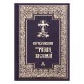 Богослужения Триоди Постной (ПСТГУ) (уценка)