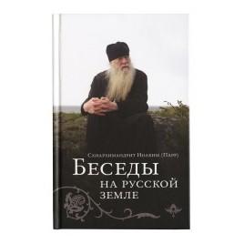 Беседы на русской земле (Схиархимандрит Иоаким Парр) (Срет