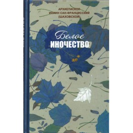 Белое иночество (поэтический сборник)