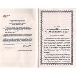 """Икона Пресвятой Богородицы """"Млекопитательница"""""""