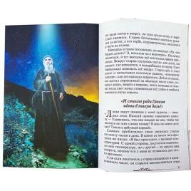 Занимательные и поучительные истории из жизни преподобного Паисия Святогорца (Дух