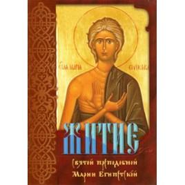 Житие святой преподобной Марии Египетской (Игн