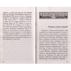 Таинство Святого Крещения и обязанности восприемников (Синт