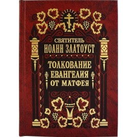 Толкование Евангелия от Матфея в 2-х томах