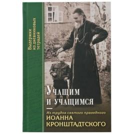 Учащим и учащимся: Из трудов святого праведного Иоанна Кронштадтского (ОД) (уценка)