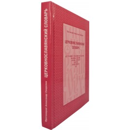 Церковнославянский словарь
