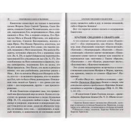 Зачем написано Евангелие и как его читать? (уценка)