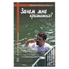 Зачем мне креститься? (СДМ) (уценка)
