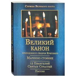 Великий канон преподобного Андрея Критского (Летопись) (в пачке 16 шт) (уценка)