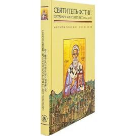 Антилатинские сочинения