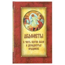 Акафисты в честь Святой Пасхи и двунадесятых праздников (Дух
