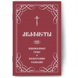 Акафисты  Живоносному Гробу и Воскресению Господню (Скрижаль) (уценка)