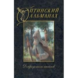 Оптинский Альманах