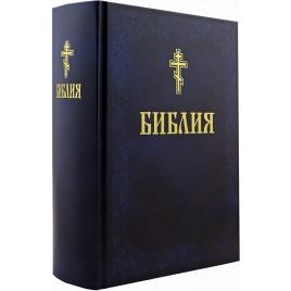 Библия (Харвест)  синия тв., ср./ф. (уценка)
