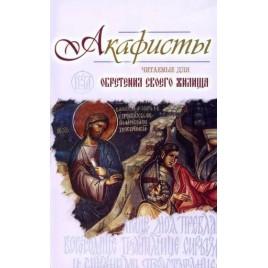 Акафисты, читаемые для обретения своего жилища (Оранта) (уценка)