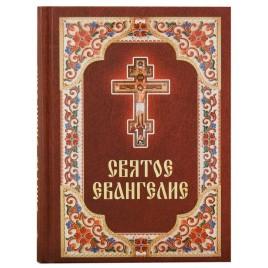 Святое Евангелие (уценка)
