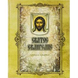 Святое Евангелие крупным шрифтом (уценка)