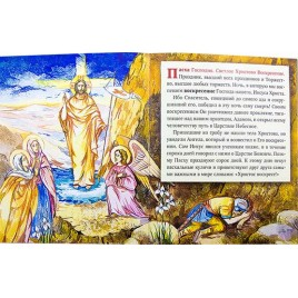 Пасха, Рождество и другие праздники в рассказах для детей (Оранта) (уценка)