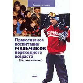 Православное воспитание мальчиков переходного возраста