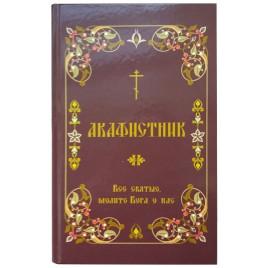 """Акафистник """"Все святые, молите Бога о нас"""" (уценка)"""