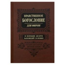 Нравственное богословие для мирян (в 2-х томах)